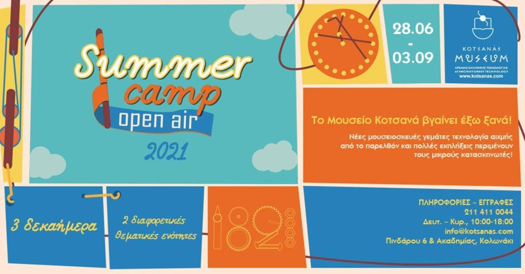 Summer camp Athens Museum